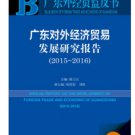 REPORT ON FOREIGN TRADE ON GUANGDONG(2015~2016) ISBN: 9787509791370