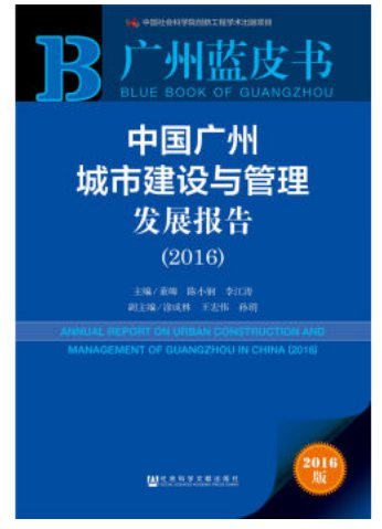 Annual Report on Urban Construction&Management of Guangzhou(2016)ISBN: 9787509793404