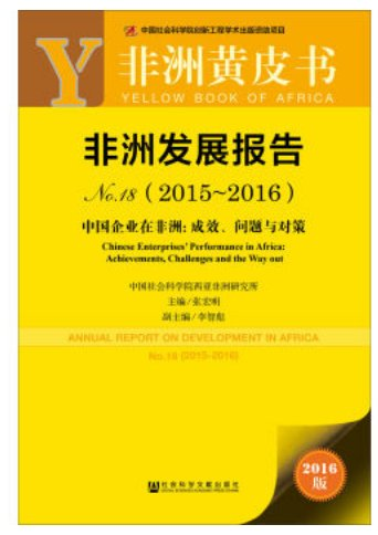 Chinese Enterprises in Africa:Achievements, Challenges, and the Way out ISBN: 9787509793855