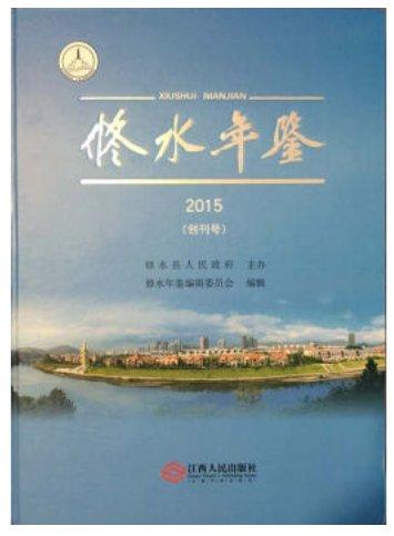Xiushui Yearbook 2015 ISBN:  9787210084808