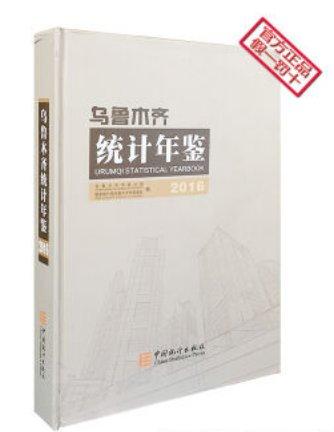 Wulumuqi Statistical Yearbook 2016 ISBN: 9787503778049