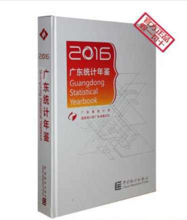 Guangdong Statistical Yearbook 2016 �English and Chinese� ISBN: 9787503778577