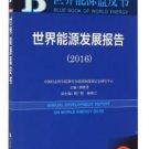 Annual Development Report On World Energy 2016 ISBN:9787509792988