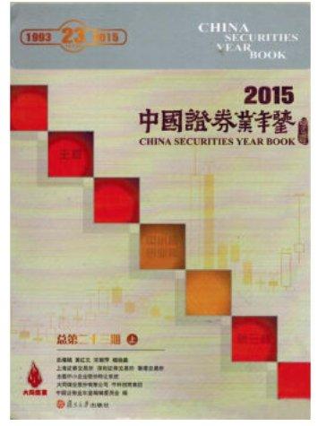China Securities Yearbook 2015  ISBN:9787309114300