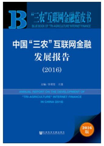 Report on Development of �Tri-Agriculture� Internet Finance in China (2016)ISBN:9787509795446