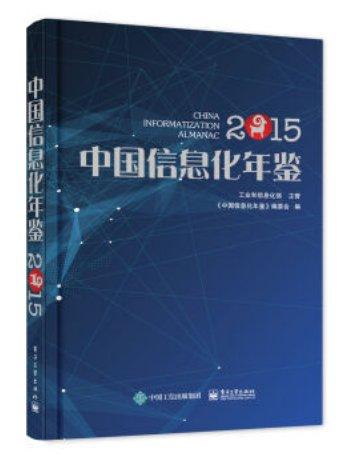 China Informatization Almanac 2015 ISBN: 9787121293863