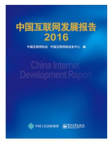 China Internet Development Report  ISBN:9787121291012