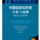 ANALYSIS AND FORCAST ON CHINA'S INFORMATIZATION(2015~2016)ISBN: 9787509787656