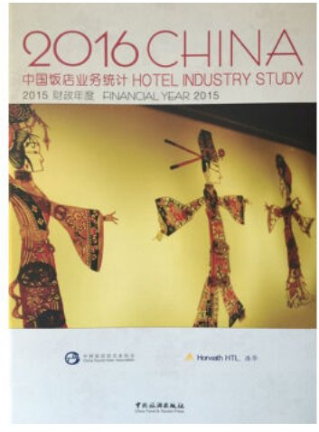 China Hotel Business Survey 2016(English and Chinese) ISBN:9787503256554