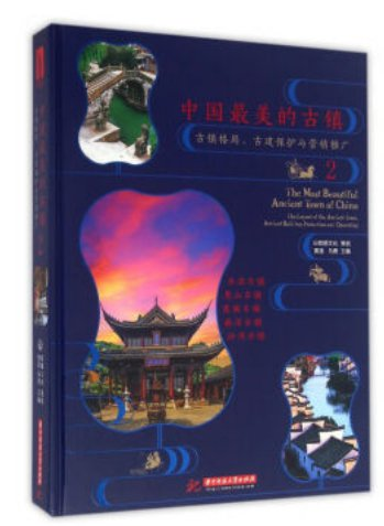 The most beautiful ancient town in China 2 ISBN:9787568018258