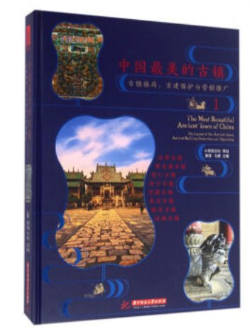 The most beautiful ancient town in China 1 ISBN:9787568018241