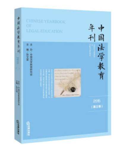 Chinese Yearbook of Legal Education (2015) ISBN:9787511897558