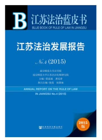 ANNUAL REPORT ON DEVELOPMENT OF RULE OF LAW IN JIANGSU No.4 (2015) ISBN:9787509791295