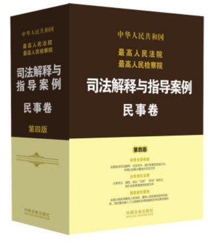 Judicial Interpretation and Guidance of the case: Civil volume ISBN:9787509370612