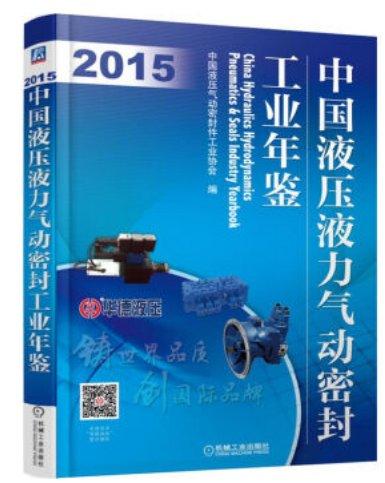China hydraulics hydrodynamics pneumatics&seals industry yearbook 2015 ISBN: 9787111523857