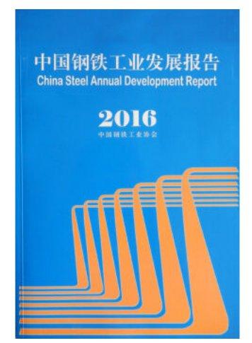 China Steel Annual Development Report 2016 ISBN: 9787111523857X