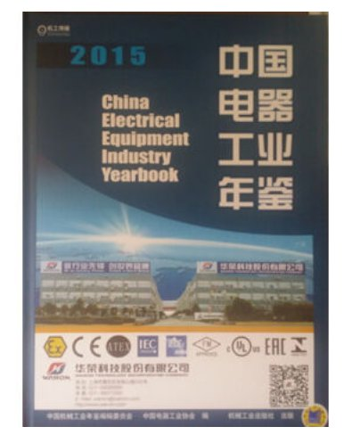 China Electrical Equipment Industry Yearbook 2015 ISBN: 9787111544012