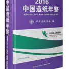 Almanac of China Paper Industry 2016  ISBN:9787518410828