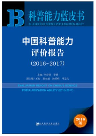 Evaluation Report on China�s Science Popularization Ability (2016-2017) ISBN:9787509794869