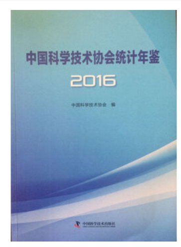 China Science and Technology Association Statistical Yearbook 2016 ISBN:9787504671738