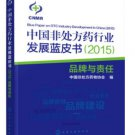 Blue Paper on OTC  Industry Development in China (2015) ISBN:9787122267924