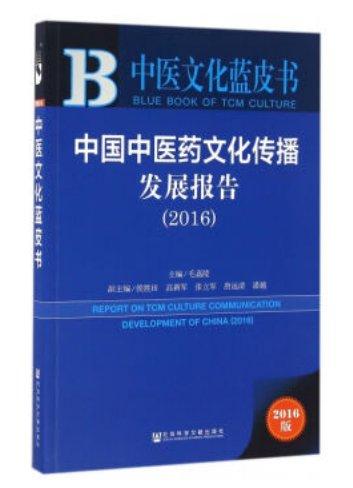 Report on TCM Culture Communication Development of China (2016)ISBN: 9787509793442