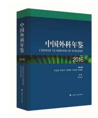 Chinese surgical Yearbook 2016 ISBN: 9787547831458