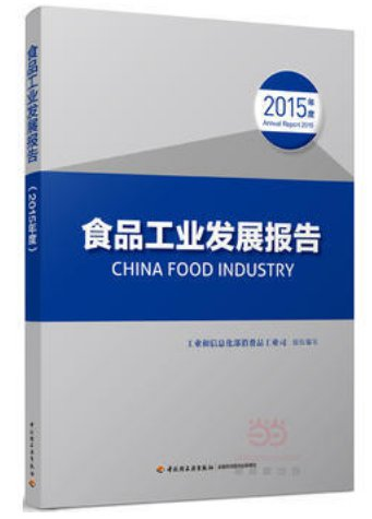 Food Industry Development Report 2015 ISBN:9787518411085
