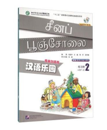 Chinese Paradise (2nd Edition) (Tamil Edition) Workbook 2  ISBN� 9787561942642