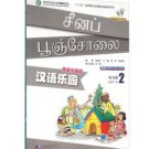 Chinese Paradise (2nd Edition) (Tamil Edition) Workbook 2  ISBN: 9787561942642