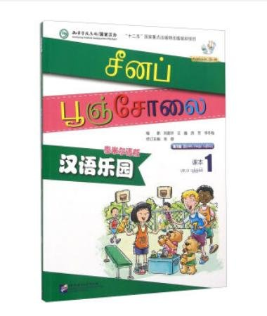 Chinese Paradise (2nd Edition) (Tamil Edition) Textbook 1     ISBN:9787561940365