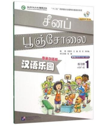 Chinese Paradise (2nd Edition) (Tamil Edition) Workbook 1  ISBN� 9787561940372