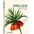 The Plant Hunters( Legedary Stories about the Plant Hunters) (Chinese Edition)