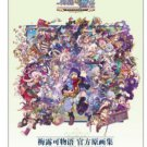 MERC STORIA OFFICIAL VISUAL WORKS(Chinese Edition)