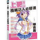 Comprehension -Compulsory course on the right comic Daren(Chinese Edition)