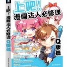 Q version -Compulsory course on the right comic Daren(Chinese Edition)
