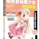 Cute Girl Dress (Japanese Cartoon Master Lectures 13) (Chinese Edition)