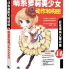 Moe Loli girl action and composition(Japanese Cartoon Master Lectures 14) (Chinese Edition)