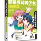 Moe Loli Girl Basic Drawing Skill(Japanese Cartoon Master Lectures 19) (Chinese Edition)