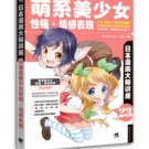 Moe Loli girl character emotional expression(Japanese Cartoon Master Lectures 23)  (Chinese Edition)