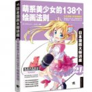 138 Drawing Rules of Moe Loli Girl (Japanese Cartoon Master Lectures 21)  (Chinese Edition)