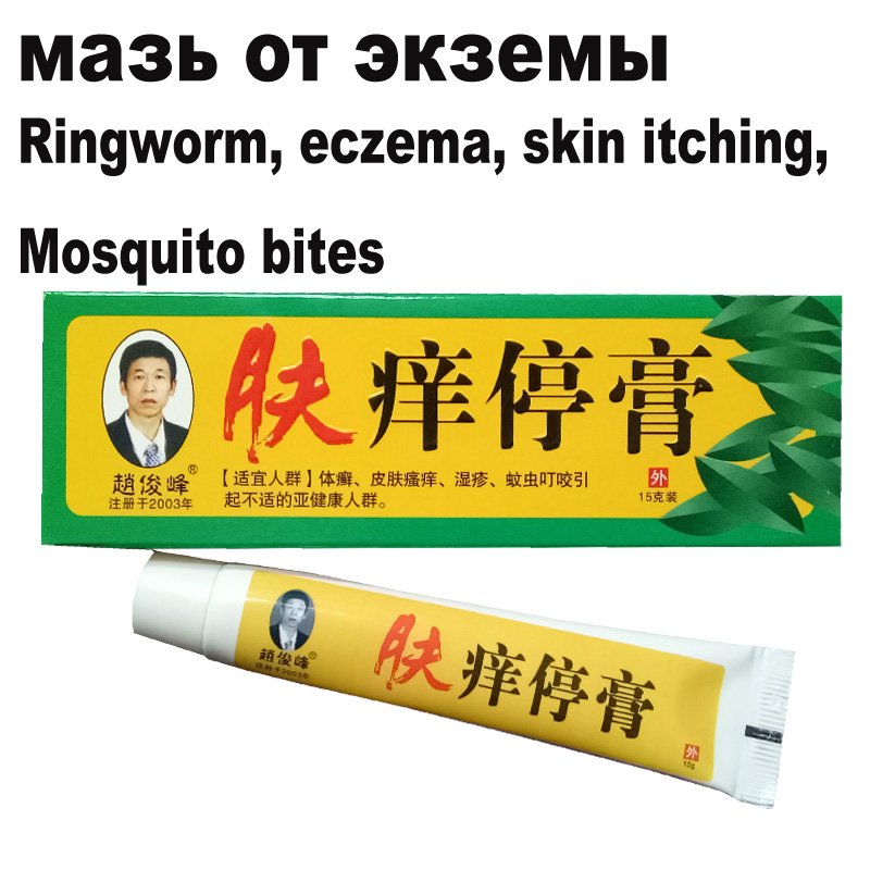 Nature Chinese herbal treatment skin itching mosquito bites psoriasis (Lot of 2 packs)