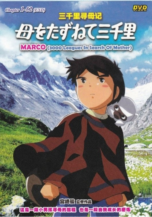 Studio Ghibli Mini Series : MARCO Vol.1-52 End DVD Boxset