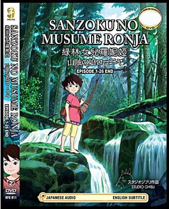 Studio Ghibli Mini Series : Robber's Daughter Vol.1-26End DVD Boxset
