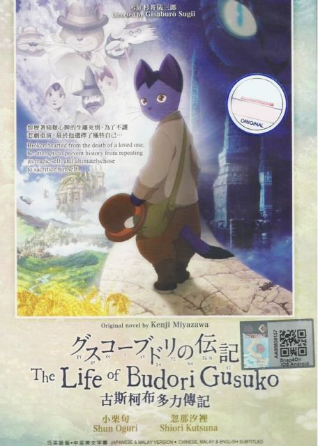 Studio Ghibli: The Life of Budori Gusuko Movie Japanese Anime DVD