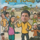 Dul Tola - Manoj bajpai    [Dvd] Junglee  Released
