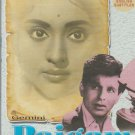 Paigam - dilip Kumar , vyjayantimala  [Dvd] 1st Edition Released