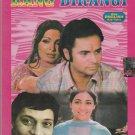 Rang Birangi - Amol palekar, Farookh sheikh  [Dvd]1st Edition Released