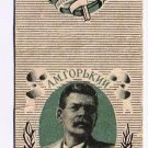 Matchbook Cover Russia Maxim Gorky 1868-1936