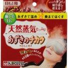 KIRIBAI Japan Red Bean Steam Warming Eye Mask Pillow Pad